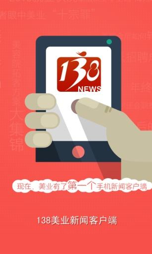 免費下載新聞APP 138美业新闻 app開箱文 APP開箱王