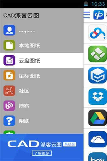 ZWCAD Touch 生產應用 App-愛順發玩APP
