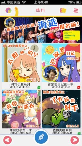 宝宝加油 益智 App-愛順發玩APP