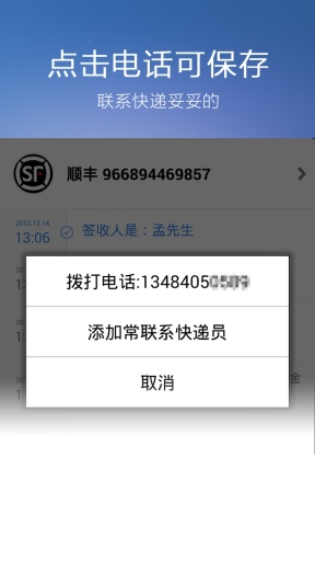 【免費生活App】快递100-APP點子