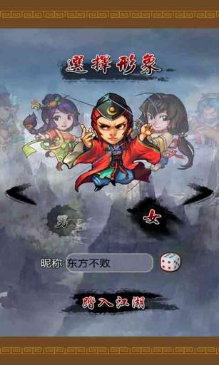 笑傲江湖-东方不败截图3
