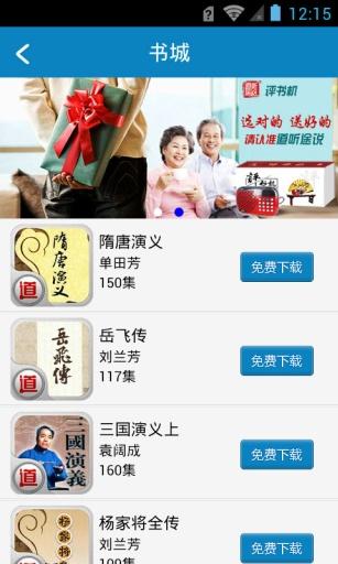 玩免費書籍APP|下載杨家将全传 app不用錢|硬是要APP