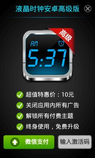 免費下載工具APP 液晶时钟高级版 app開箱文 APP開箱王