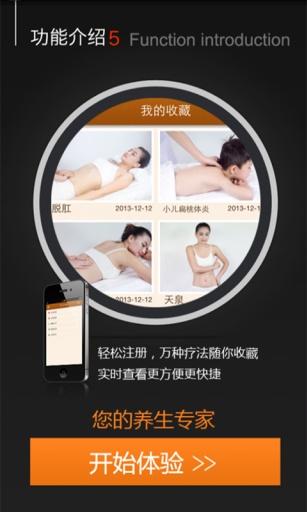 中医堂(推拿、刮痧、拔罐、艾灸、针刺 治百病) 生活 App-癮科技App