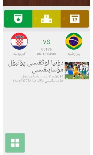 维语世界杯宝典