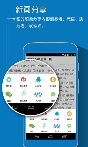 免費下載新聞APP|快科技 app開箱文|APP開箱王