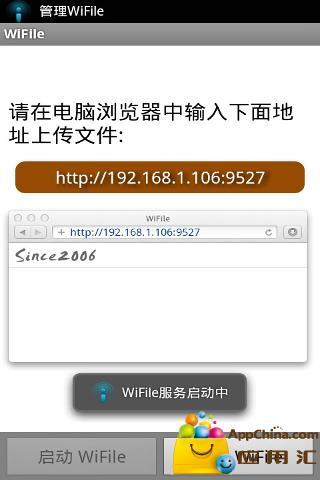 WiFi无线SD卡文件管理器截图2