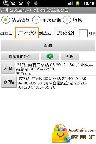 广州公交查询