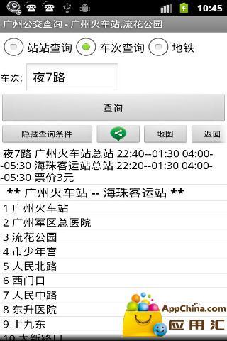 玩免費生活APP|下載广州公交查询 app不用錢|硬是要APP