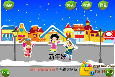 经典中文儿歌 生產應用 App-癮科技App