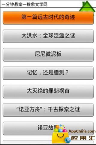 一分钟悬案 書籍 App-愛順發玩APP