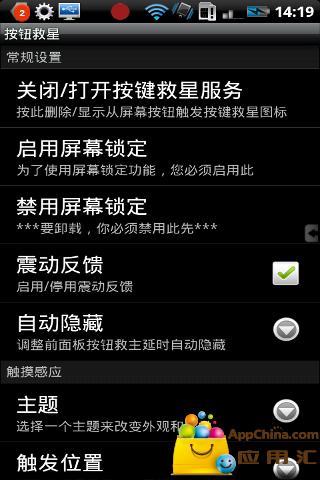 虚拟功能键专业版解锁 工具 App-愛順發玩APP