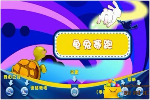 小V故事汇:龟兔赛跑 生產應用 App-癮科技App