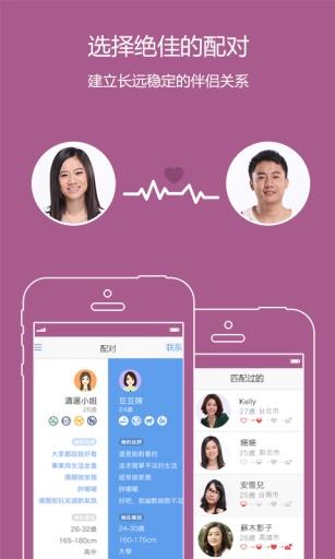 WeLove 玩社交App免費 玩APPs