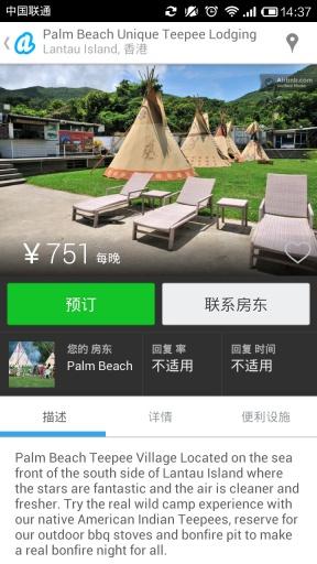 Airbnb酒店截图3