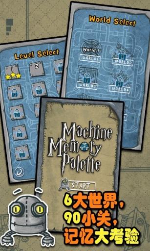 机械涂画城 益智 App-癮科技App