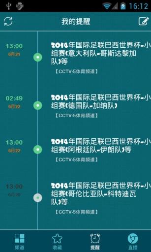 爱电视TV 生活 App-愛順發玩APP