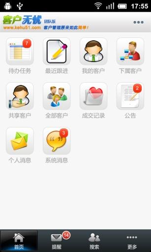 客户无忧 生產應用 App-愛順發玩APP