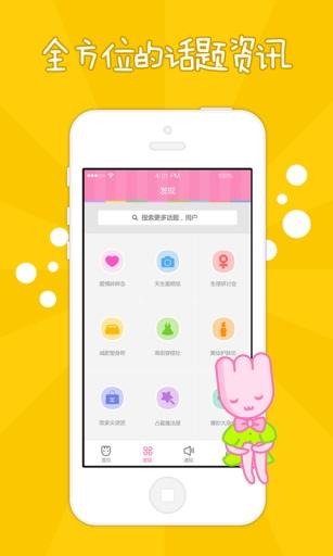 萌道app - APP試玩 - 傳說中的挨踢部門