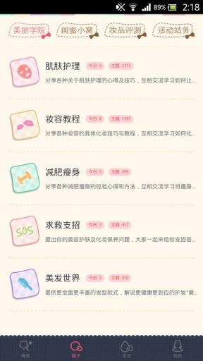妆品志 生活 App-愛順發玩APP