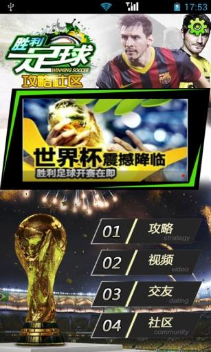 玩遊戲App|胜利足球助手免費|APP試玩