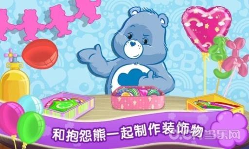 照顾爱心小熊截图1