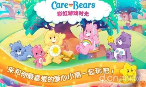 照顾爱心小熊截图3