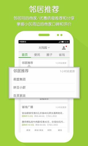 小区问问 生活 App-愛順發玩APP