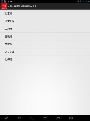 辛雷智能检测小学语文 生產應用 App-愛順發玩APP