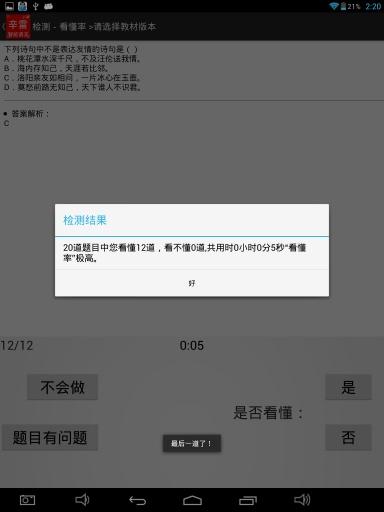 辛雷智能检测小学语文|玩生產應用App免費|玩APPs