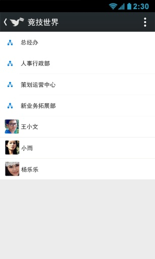 信鸽 生產應用 App-愛順發玩APP