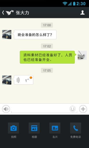 信鸽 生產應用 App-癮科技App