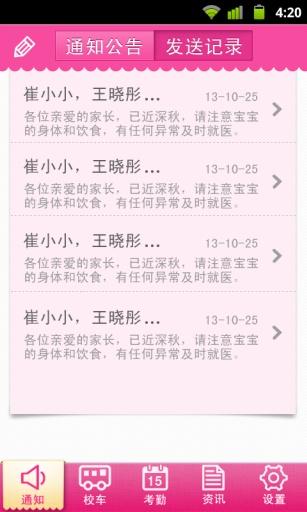 宝贝安(教师版) 生產應用 App-愛順發玩APP
