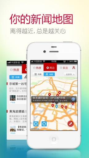 【免費新聞App】我在现场-APP點子