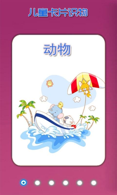 儿童识卡片