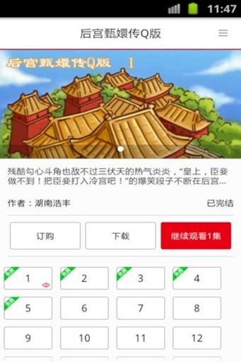 【免費書籍App】后宫甄嬛传Q版-APP點子
