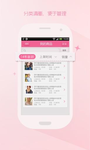 【免費購物App】蜜店-APP點子