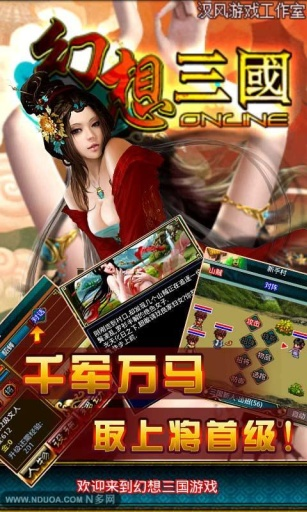 【免費網游RPGApp】幻想三国OL-APP點子