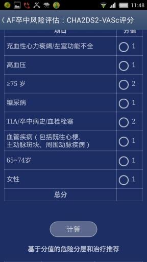卒中管理工具 生產應用 App-愛順發玩APP
