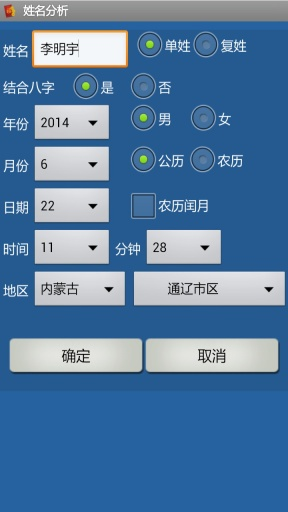 玩生活App 专业起名免費 APP試玩