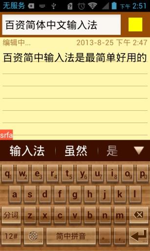 百资简体中文输入法