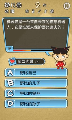 天朝教育委员会截图3