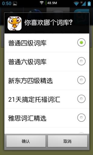 【免費生產應用App】英语单词猎手-APP點子