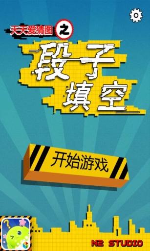 史上最搞笑的游戏-段子填空 益智 App-癮科技App