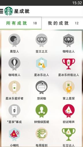 星巴克中国截图2