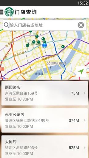 星巴克中国截图4