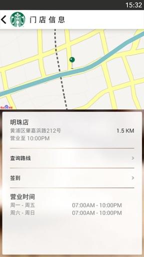 星巴克中国截图5