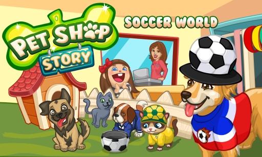 【免費模擬App】宠物店物语:足球世界-APP點子