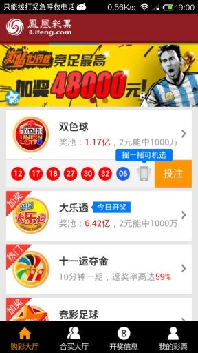 凤凰卫视HD ipad版_客户端频道_凤凰网凤凰网应用
