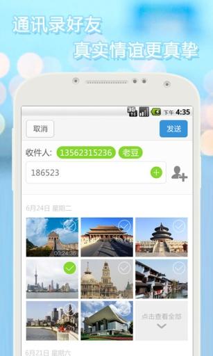 免費攝影App|分享家-PPTV出品|阿達玩APP